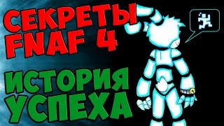 Five Nights At Freddy s 4 ИСТОРИЯ УСПЕХА