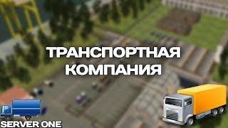 РАБОТАЕМ В ТРАНСПОРТНОЙ КОМПАНИИ | CRMPRP.RU