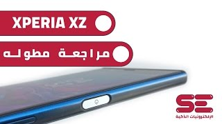 مراجعة مطوله جداً لهاتف سوني اكسبيريا اكس زد Xperia XZ Extended Review