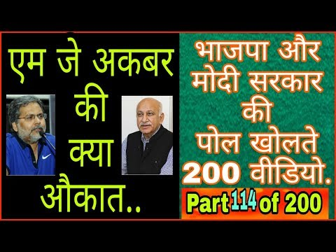 Punya Prasun Bajpai ने M.J. Akbar को धो डाला, BJP और Modi Sarkar की पोल खोल- Part 114.