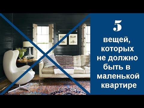 🏠 5 вещей, которых не должно быть в маленькой квартире