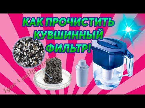 Как почистить фильтр для воды Аквафор, Барьер? Без химии! Восстановить фильтр, картридж для воды.