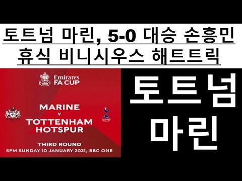토트넘 마린, 5-0 대승 손흥민 휴식 비니시우스 해트트릭 #투데이이슈