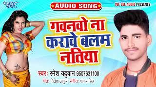 सबसे हिट #Ramesh Yaduwan  II गवनवो ना करावे बलम नतिया II Bhojpuri 2020 Superhit Song