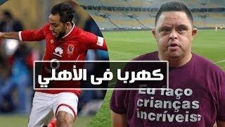 """امح الدولي يتوقع الفائز بكأس مصر ويفجر مفاجأة:"""" كهربا فى الأهلي"""""""