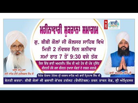 Live-Now-Gurbani-Kirtan-Samagam-From-G-Kaulsar-Sahib-Amritsar-Punjab-02-Nov-2019-Kaulan-Ji