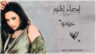 اسماء المنور - عيونو 2012