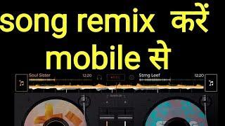 मोबाइल से सॉन्ग remix करें ! edjing Mix: DJ music mixer ! Fun ciraa channel