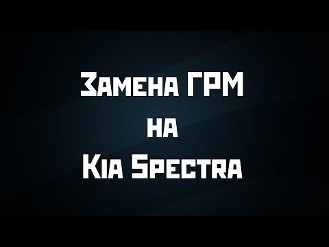 Замена ремня ГРМ KIA Spectra