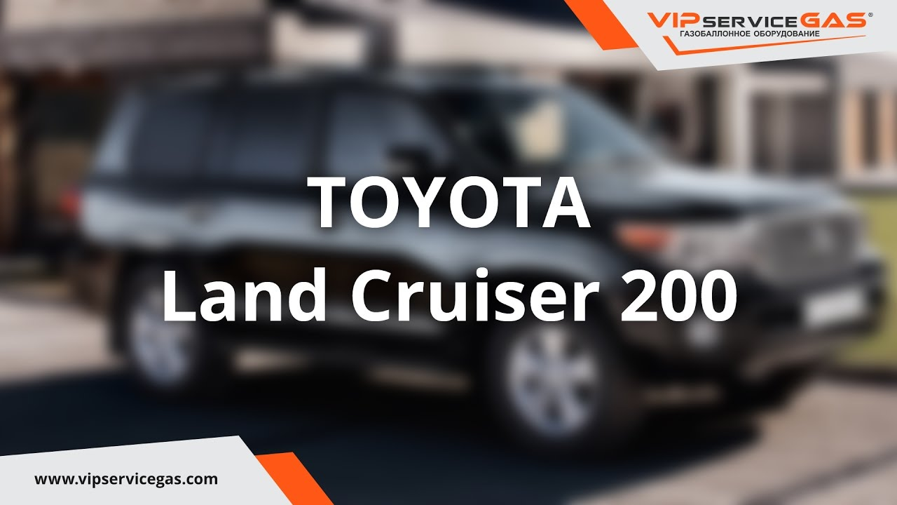 ГБО на Toyota Land Cruiser 200 V8 4.7л 288 HP 2008 ГБО Lovato. Газ на Land Cruiser 200 (ГБО Италия)