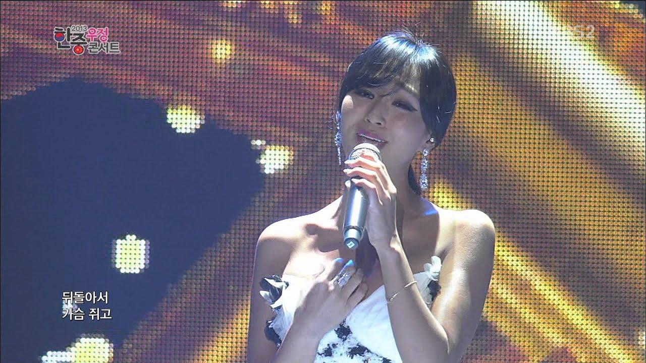 Download 130703  Hyorin - Don't Forget (Iris OST) @ Korea-China Friendship Concert [1080p]