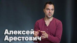 Арестович Украина это ловушка для России