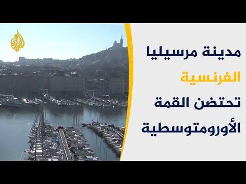بمبادرة من ماكرون.. مرسيليا الفرنسية تحتضن القمة الأورومتوسطية  - نشر قبل 8 ساعة