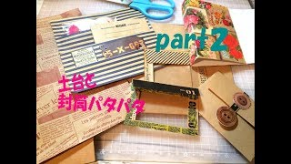 【part2】おすそ分けファイルの土台と封筒パタパタ