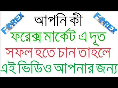 Forex trade in bd