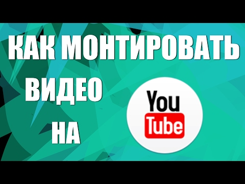 Как использовать видеоредактор YouTube/Как монтировать видео на ютуб