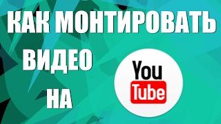 Как использовать видеоредактор YouTube/Как монтировать видео на ютуб(Как монтировать видео прямо на YouTube - с помощью видеоредактора. В этом видео я желаю краткий обзор видеореда..., 2016-03-14T17:24:30.000Z)