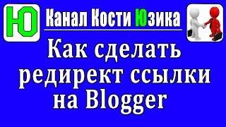 Как сделать редирект ссылки на Blogger