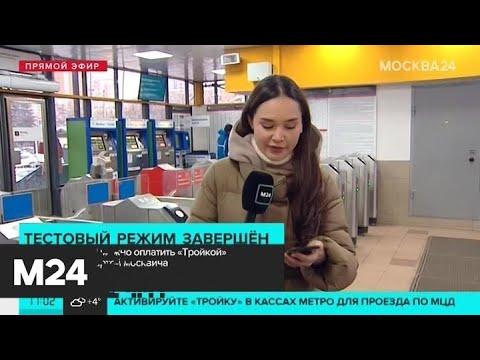 """Проезд на МЦД можно оплатить """"Тройкой"""" и социальной картой москвича - Москва 24"""