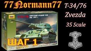 Т-34/76 (Zvezda) 35 scale...шаг 1