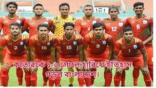 কাতারকে ১-০ গোলে হারিয়ে ইতিহাস গড়ল বাংলাদেশ। Bangladesh Football News
