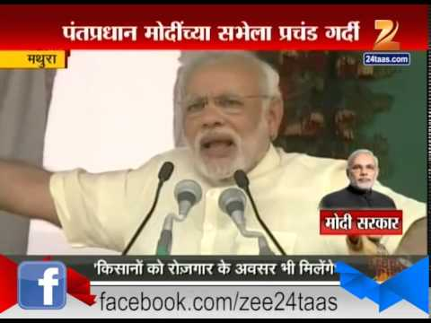 Mathura : Prime Minister Narendra Modi Speech On 1st Anniversary Of Bjp Goverment