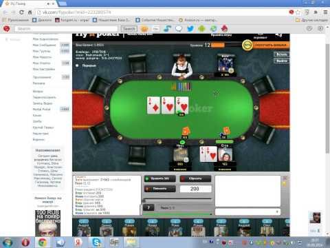 Играем в Fly Poker ввконтакте / не везёт