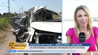 Δύο χωριά βυθισμένα στο πένθος από τον θάνατο της εγκύου - Ώρα Ελλάδος Καλοκαίρι 21/8/2019 | OPEN TV