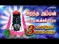Sirandha Amman Padalgal 3 Manineram idaividathu | சிறந்த அம்மன் பாடல்கள் 3 மணிநேரம் இடைவிடாது