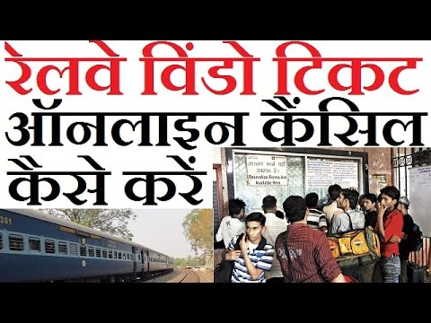 How To Cancel Counter Train Ticket Online Hindi 2017