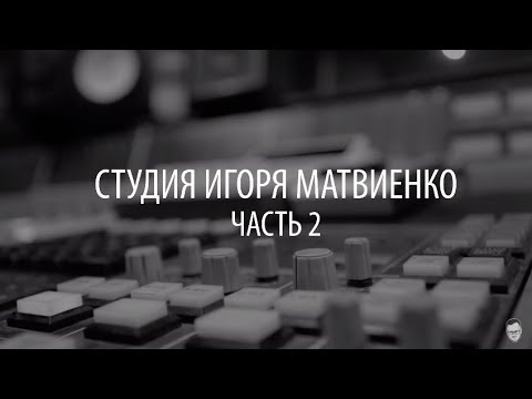 Видеообзор — Студия