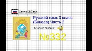 Упражнение 332 — Русский язык 3 класс (Бунеев Р.Н., Бунеева Е.В., Пронина О.В.) Часть 2