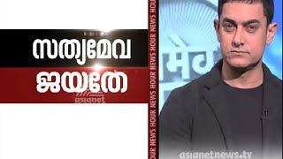 News Hour 25/11/15 Aamir Khan Controversy Asianet News Channel