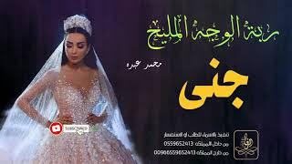 زفات 2020 محمد عبده ربة الوجه المليح زفه باسم جنى للطلب بدون حقوق