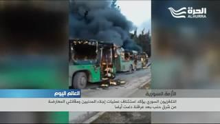اتفاق جديد بشأن حلب... واحتراق الحافلات الخضراء في محيط الفوعة وكفريا