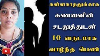 கள்ள காதலுக்காக கணவனின் சடலத்துடன் 10 வருடம் வாழ்ந்த பெண் - #KallaKadhal   #Sudha