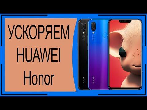 Как оптимизировать смартфон Huawei/Honor?