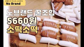 노브랜드 5660원으로 무려 소떡소떡9개