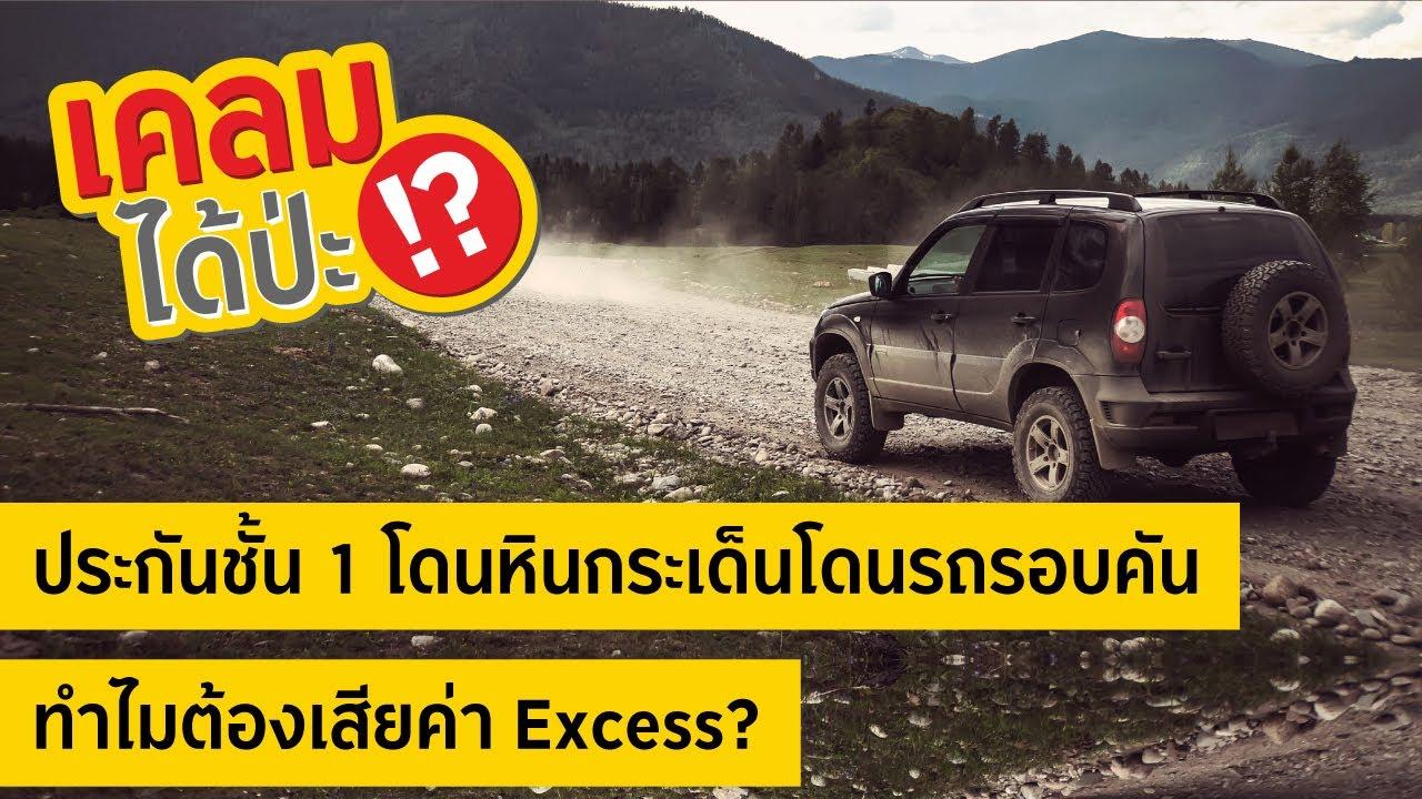 ประกันชั้น 1 โดนหินกระเด็นโดนรถรอบคัน ทำไมต้องเสียค่า Excess?