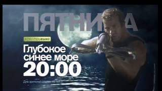 """""""Глубокое синее море"""" в пятницу 27 мая в 20:00 на РЕН ТВ"""