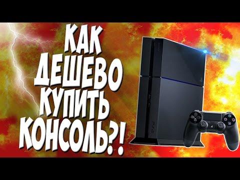 Как дешево купить PS4 и Xbox One