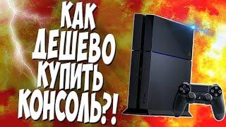Как дешево купить PS4 и Xbox One(Пожалуйста подпишись на мой канал и поставь лайк :) ▻ Группа VK - https://vk.com/oFosters Истории из жизни - https://www.youtube.co..., 2015-03-20T10:49:52.000Z)