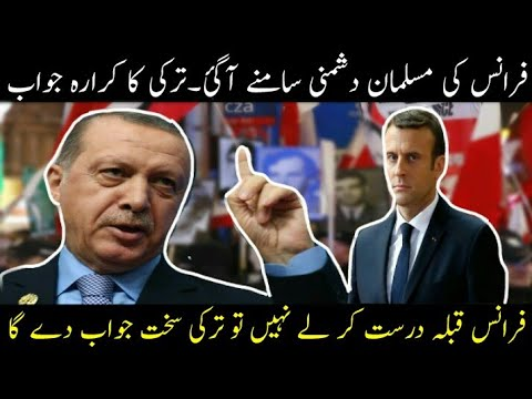 Turkey Reply To France