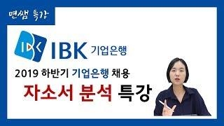 [면쌤특강] 2019 하반기 IBK기업은행 자기소개서 특강 전격 공개! (feat.합소서)