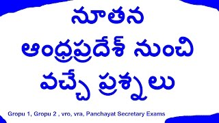 how to prepare panchayat secretary, group 1 group 2 vro vra all competitive exams