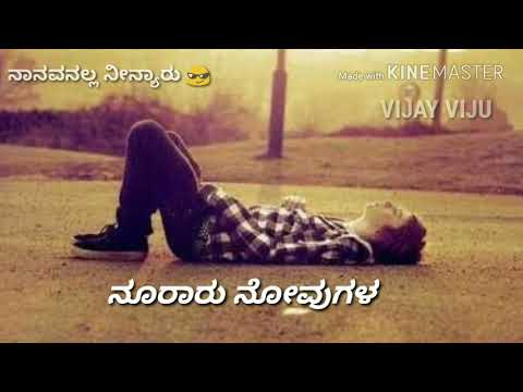 Yendo kanda kanasu adu nanna manasu ninna mansigagi sothe Kannada song lyrics
