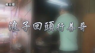 【民視異言堂】浪子回頭行善哥 2019.07.20