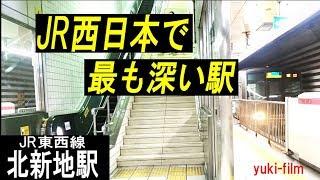 珍しい駅。JR西日本で最も深い駅。JR東西線 北新地駅とその特例。JR Kitashinchi station. Osaka/Japan.