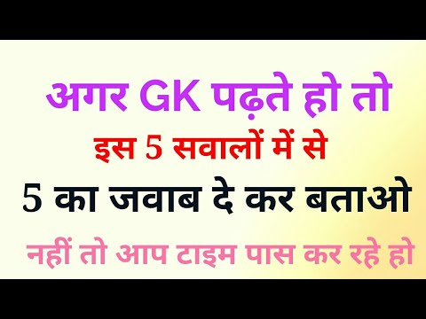 GK GS || General Knowledge Quiz in Hindi for Competitive Exams