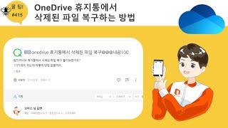 [Office 365 꿀팁] 415. OneDrive …